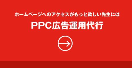 PPC広告運用代行
